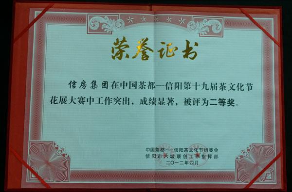 十九届茶文化节荣誉证书